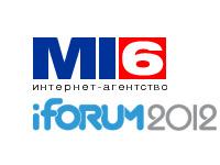 Десятки новых агентов завербованы агентством Ми-6 на iForum